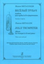 Jolly Trumpeter. Album for trumpet in B and piano. Piano score and part. Children music school, lyceum and arts school