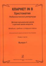 Clarinet in B. Educational Collection. Pedagogical repertoire. Children music school and children arts' school. Junior, middle and senior forms. Piano score and part. Volume 1