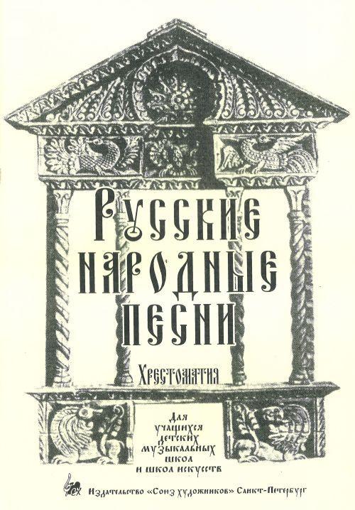 Russkie narodnye pesni. Khrestomatija
