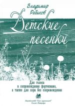 Detskie pesenki.  (Children's songs for voice & piano, also for mixed choire a capella)