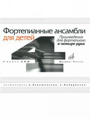 Piano ensembles for children: Works for piano in four hands: 4th grade of children's music school / Comp. T. Verizhnikova and E. Podrudkova