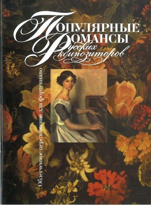 Populjarnye romansy russkikh kompozitorov. Oblegchennoe perelozhenie dlja fortepiano /Sost. S. Movchan