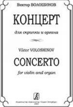 Concerto for violin and organ. Edited by Isaiya. Braudo