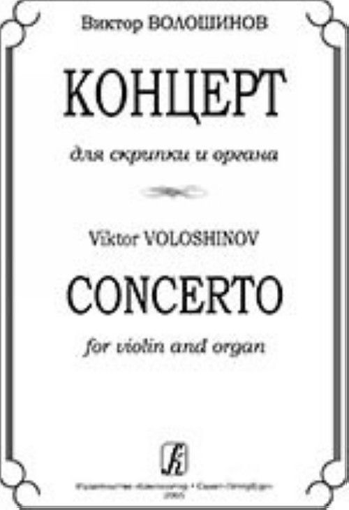 Concerto for violin and organ. Edited by Isaiya. Braudo