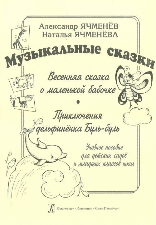 """Musical Tales: """"Spring Tale About a Little Butterfly"""", """"Adventure of Little Dolphin Babble"""". Educational aid for kinder-gartens and junior forms"""