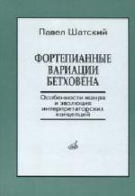 Fortepiannye variatsii Beethovena. Osobennosti zhanra i evoljutsija interpretatorskikh kontseptsij