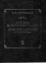 Drugoj vzgljad na russkuju kulturu XVII veka. Ob instrumentalnoj muzyke i o skomorokhakh. Istoricheskij ocherk
