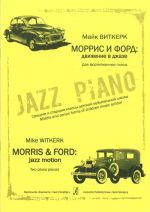 Morris & Ford: jazz motion. Two piano pieces. Middle and senior forms of children music school
