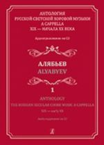 Anthology the Russian Secular Choir Music a cappella XIX - early XX . Vol 1. Alyabyev (+CD)
