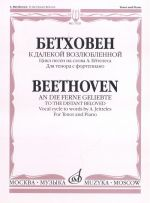 An die ferne Geliebte. To the Distant Beloved. Vocal cycle to words by A. Jeitteles. For Tenor and Piano