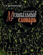 Kratkij Muzykalnyj slovar. 7-e izdanie