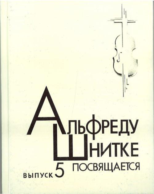 Alfredu Shnitke posvjaschaetsja. Vyp. 5. Red.-sost. Bogdanova A. V., Dolinskaja E. B.