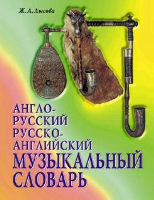 Anglo-russkij, russko-anglijskij muzykalnyj slovar. 2-e izd