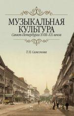 Muzykalnaja kultura Sankt-Peterburga KHVIII-XX vekov. Uchebnoe posobie. 1-e izd