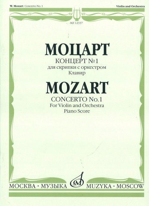 Contserto No. 1: For Violin and Orchestra. Piano Score