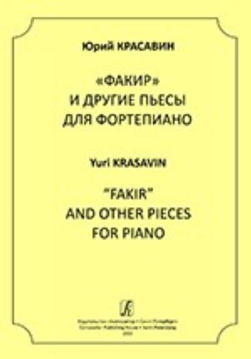 """""""Факир"""" и другие пьесы для фортепиано"""
