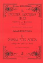 16 Russian Folk Songs. Arranged for Piano in 4 hands (junior and average forms)
