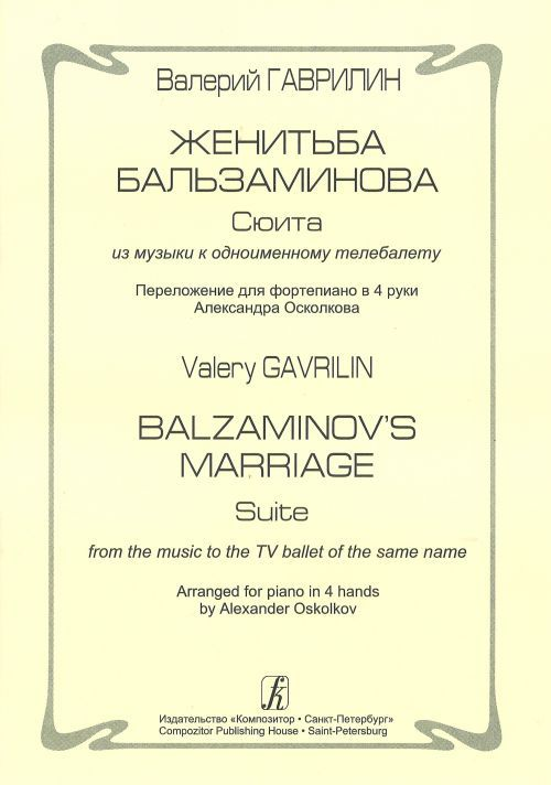 Balzaminov's Marriage. Suite from the music to the TV ballet of the same name. Arranged for piano in 4 hands by Alexander Oskolkov