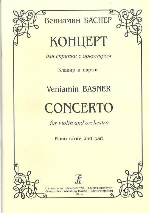 Концерт для скрипки с оркестром. Клавир и партия