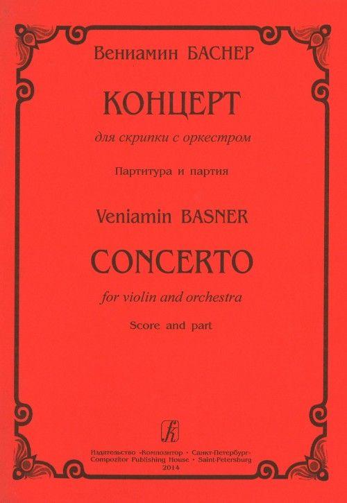 Концерт для скрипки с оркестром. Партитура и партия