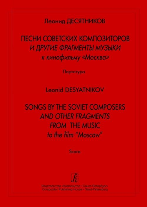 """Songs by the Soviet Composers and Other Fragments from the Music to the film """"Moscow"""". Score"""
