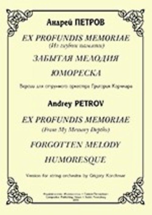 Ex profundis memoriae (From My Memory Depths). Forgotten Melody. Humoresque. Version for string orchestra by Grigory Korchmar