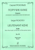 Lieutenant Kizhe. Suite from the music to the film of the same name. Op. 60. Score