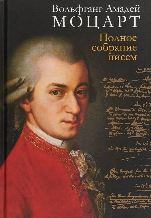 Volfgang Amadej Mozart. Polnoe sobranie pisem