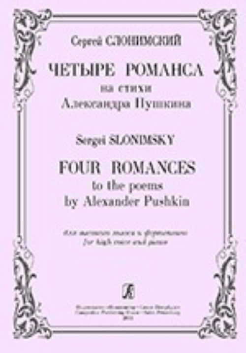 Four Romances to the Poems by Alexander Pushkin. For high voice and piano. With transliterated text