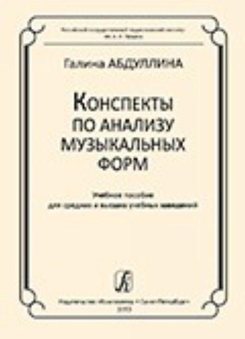 Konspekty po analizu muzykalnykh form. Metodicheskoe posobie dlja srednikh i vysshikh uchebnykh zavedenij