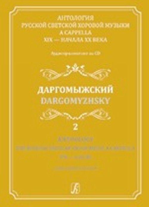 Anthology. The Russian Secular Choir Music A Cappella. XIX - early XX. Vol. 2. Dargomyzhsky (+CD)