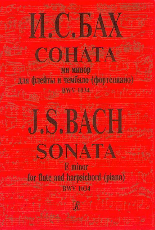 Sonata E minor for flute and harpsichord (piano) BWV 1034