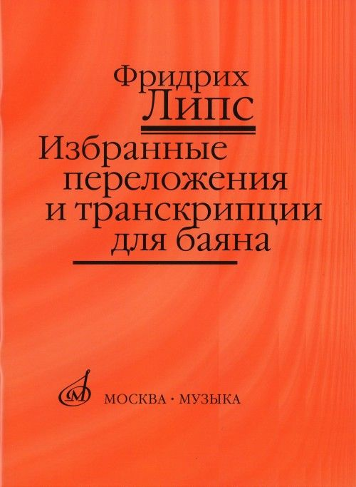 Selected arrangements and transcriptions for bayan. Ed. by Friedrich Lips