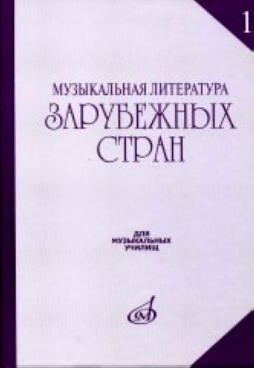 Muzykalnaja literatura zarubezhnykh stran: Vypusk 1 /Red. E.Tsarevoj: Ucheb. posobie