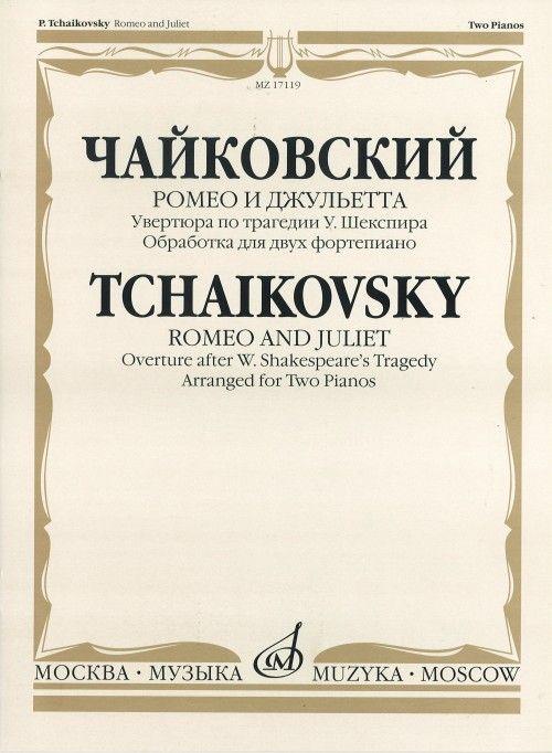 Ромео и Джульетта: Увертюра по трагедии Шекспира. Обработка для двух фортепиано Бориса Бородина