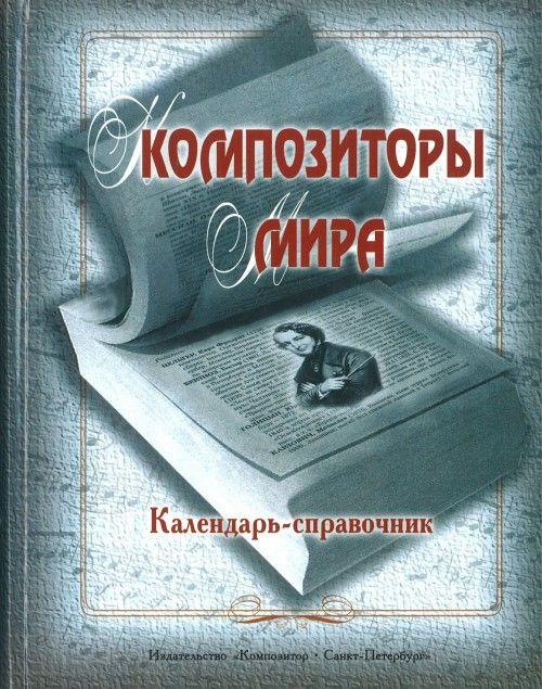 Композиторы мира. Календарь-справочник