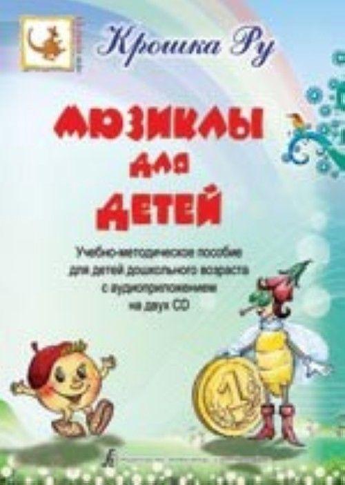 """Serija """"Kroshka Ru"""". Mjuzikly dlja detej. Uchebno-metodicheskoe posobie dlja detej doshkolnogo vozrasta s audioprilozheniem na 2 CD"""