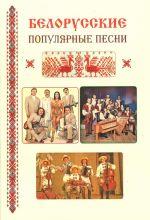 Belorussian popular songs