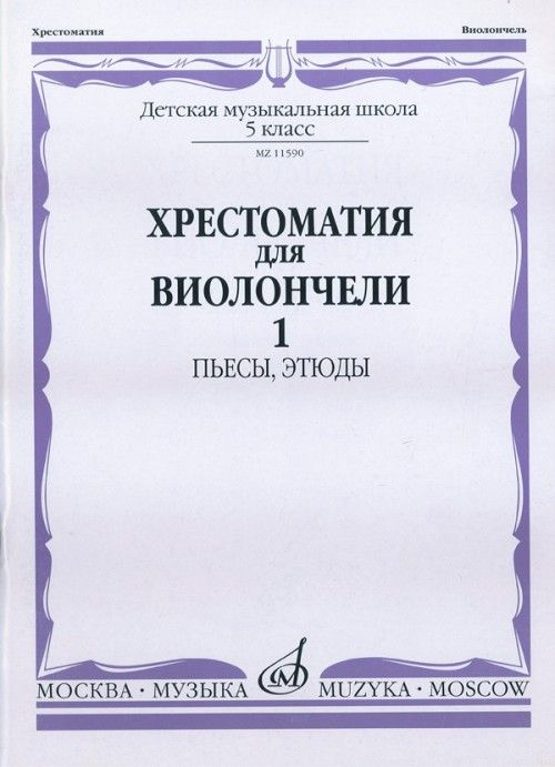 Music reader for cello. Music school 5. Part 1 (No 1-20). Pieces, etudes. Ed. by I. Volchkov