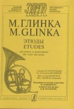 Vocal Studies. Arranged by M. Buyanovsky