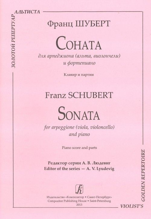 Sonata for arpeggione (viola, violoncello) and piano. Piano score and parts