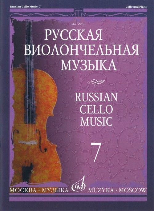 Русская виолончельная музыка - 7. Для виолончели и фортепиано. Сост. Владимир Тонха