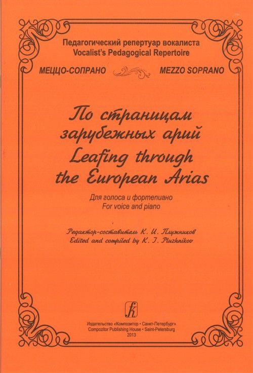 Vocalist's Pedagogical Repertoire. Mezzo Soprano. Leafing Though the European Arias. For voice and piano