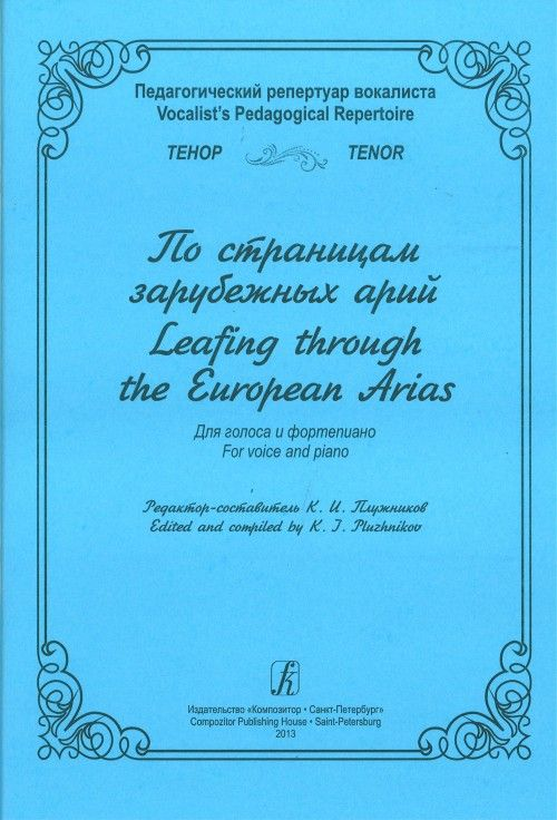 Vocalist's Pedagogical Repertoire. Tenor. Leafing Though the European Arias. For voice and piano