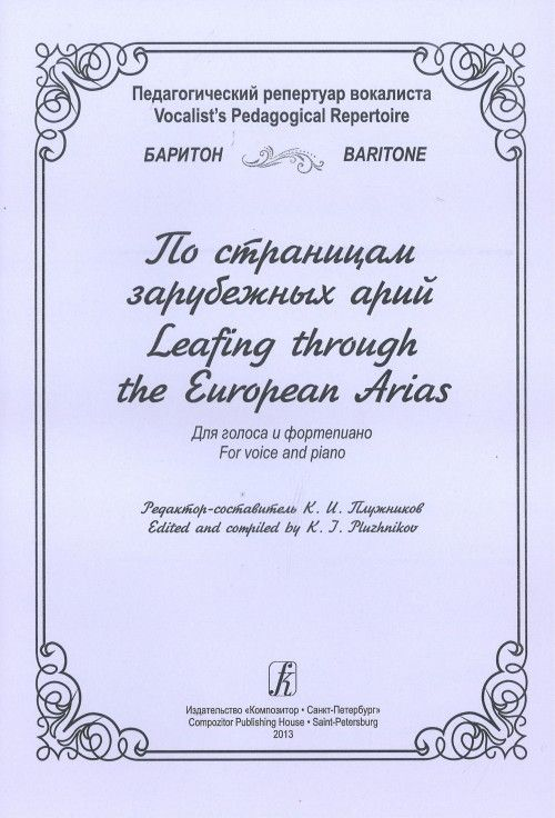 Vocalist's Pedagogical Repertoire. Baritone. Leafing Though the European Arias. For voice and piano