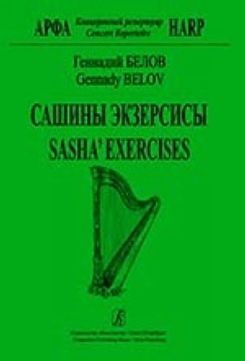 Sasha's Exercises. For harp