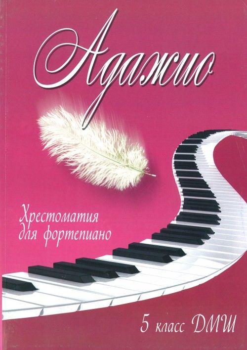 Adazhio. Khrestomatija dlja fortepiano. 5 klass DMSh.