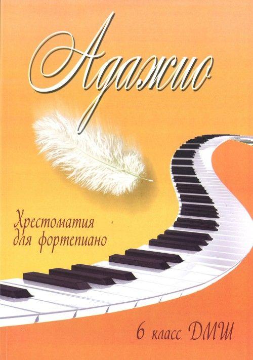 Adaggio. Music reader for piano. 6th grade of children's music school