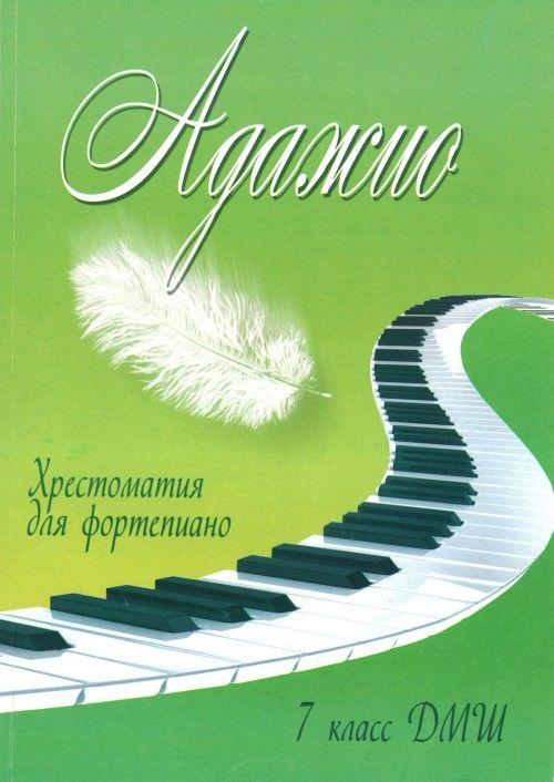 Adaggio. Music reader for piano. 7th grade of children's music school