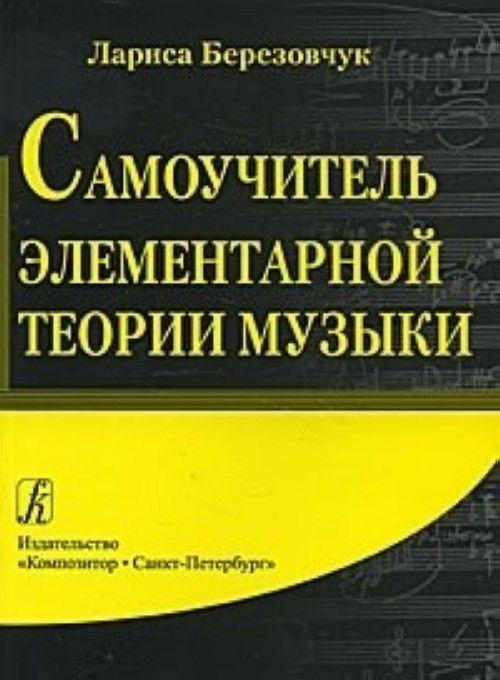 Samouchitel elementarnoj teorii muzyki
